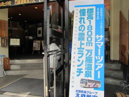 20110923・万座温泉12