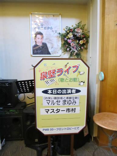 20110923・万座温泉08