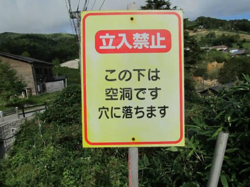 20110923・万座温泉16