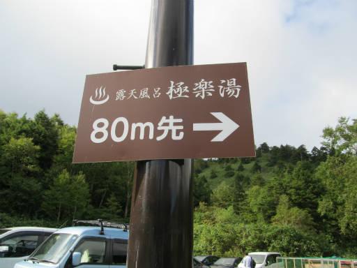 20110923・万座温泉15