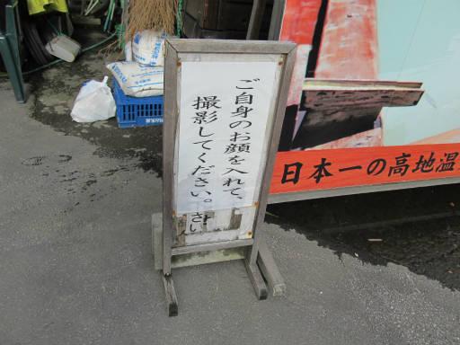 20110923・万座温泉14