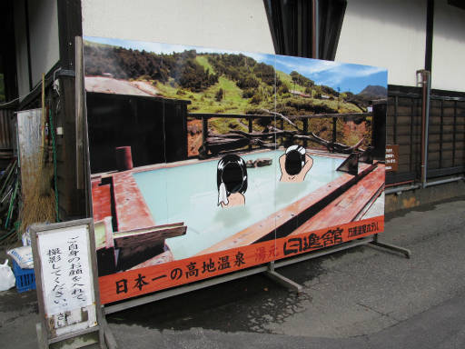 20110923・万座温泉13