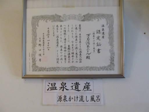 20110923・万座温泉23