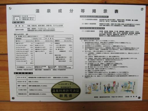 20110923・万座温泉22大