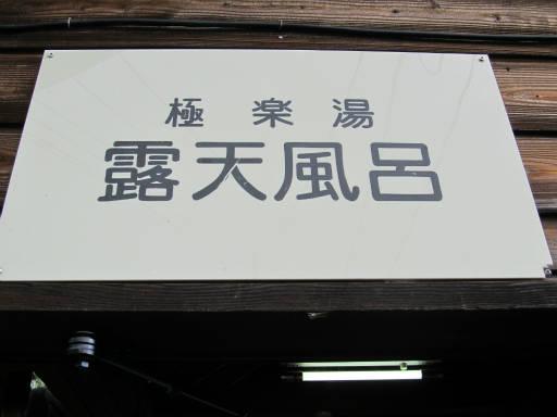 20110923・万座温泉20