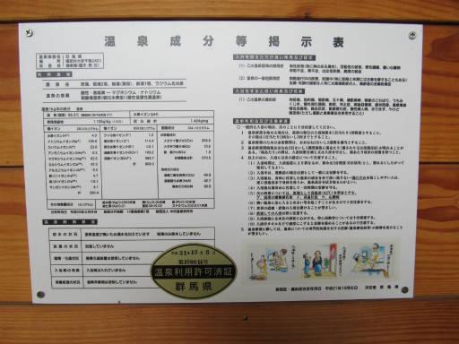 20110923・万座温泉22