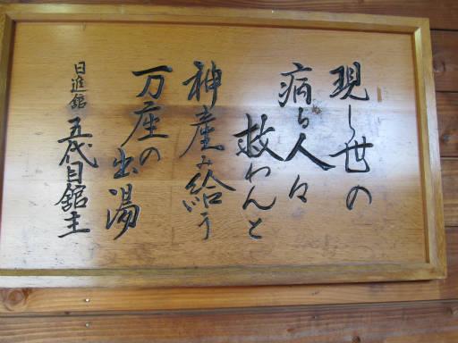 20110923・万座温泉21