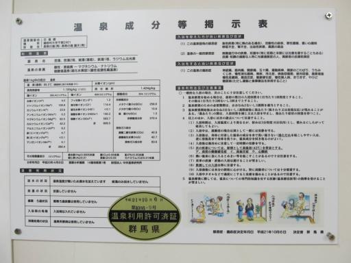 20110923・万座温泉28大