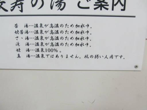 20110923・万座温泉30