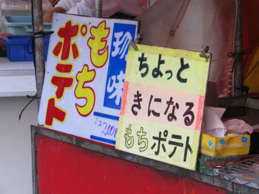 20111015・川越まつり5・新富商店街17