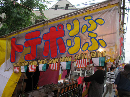 20111015・川越まつり5・新富商店街21