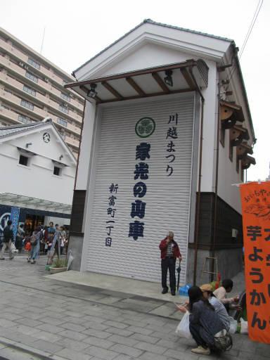 20111015・川越まつり5・新富商店街19