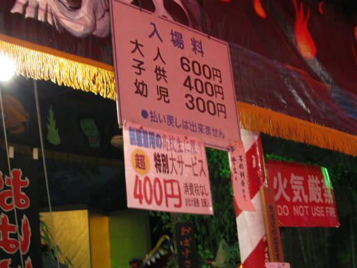 20111015・川越まつり8・連馨寺06