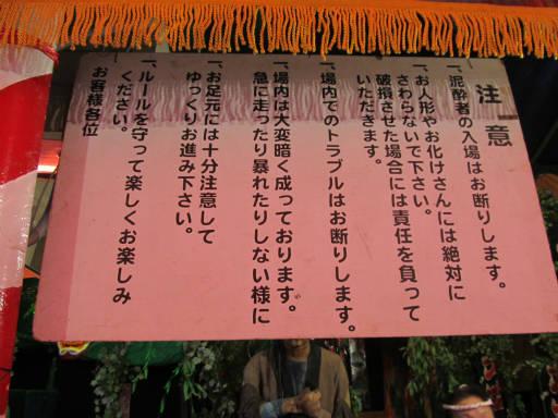 20111015・川越まつり8・連馨寺05