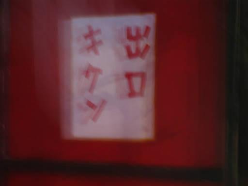 20111015・川越まつり8・連馨寺08