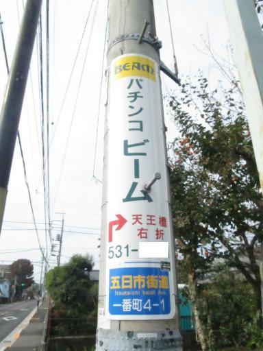 20111114・タマランチ会長ネオン07