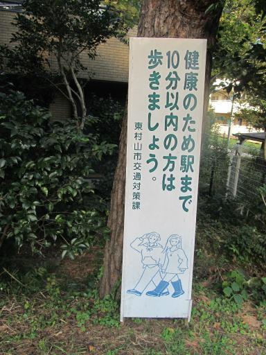 20111114・タマランチ会長ネオン18