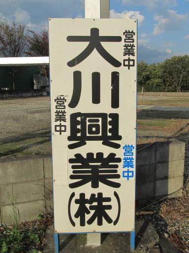 20111120・笠幡・武蔵高萩24