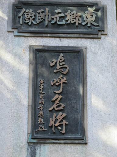 20111123・東郷1-27