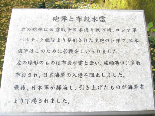 20111123・東郷2-26~27