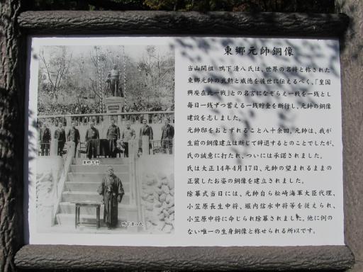 20111123・東郷1-26~27