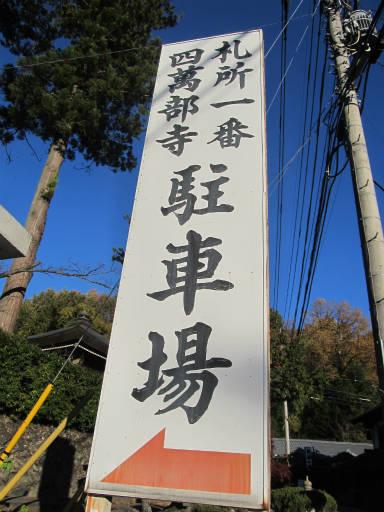 20111123・奥武蔵20