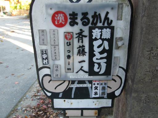 20111123・奥武蔵29
