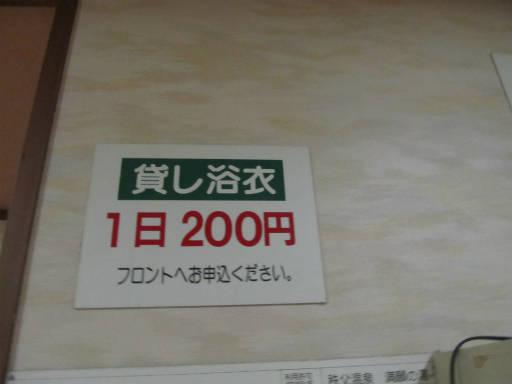 20111123・長瀞2-16