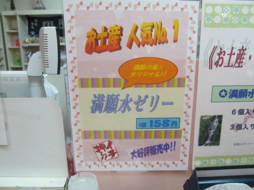 20111123・長瀞2-21