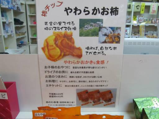 20111123・長瀞2-20