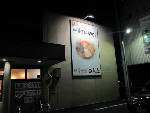 20111123・長瀞2-26