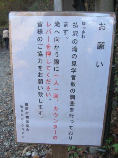 20111126・払沢の滝08