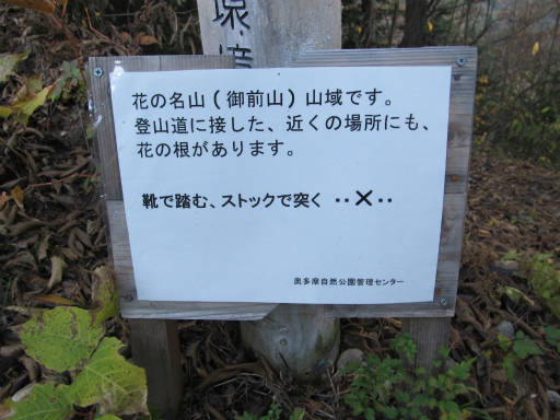 20111126・神戸岩17