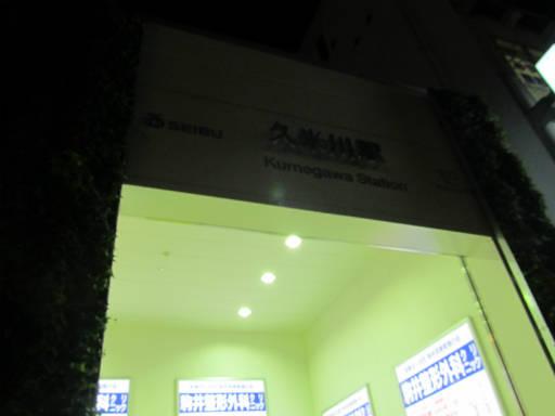 20111126・久米川02