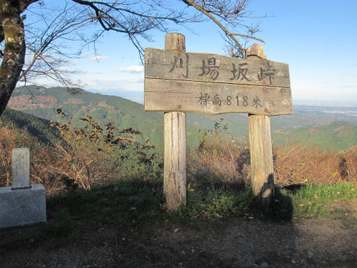 20111123・空07・刈場坂峠