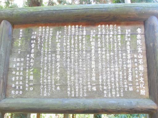 20111123・奥武蔵01~02
