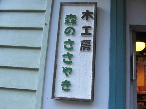 20111126・払沢の滝23~24・2
