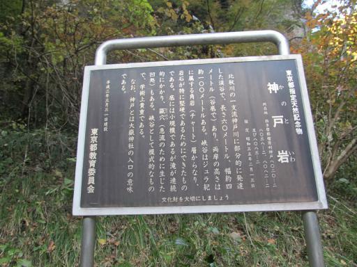 20111126・神戸岩01~02・1