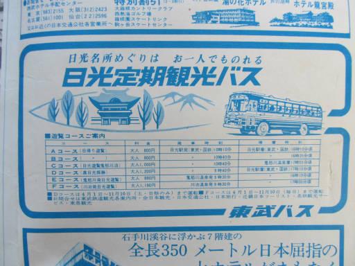 20111216・旅1-04