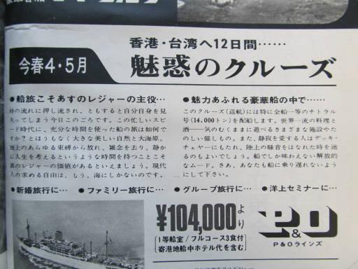 20111216・旅1-11