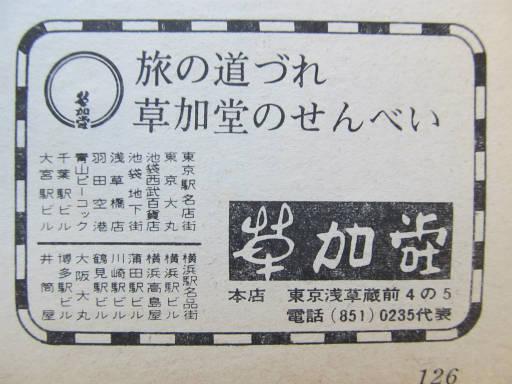 20111216・旅1-22