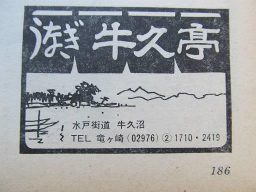 20111216・旅2-04