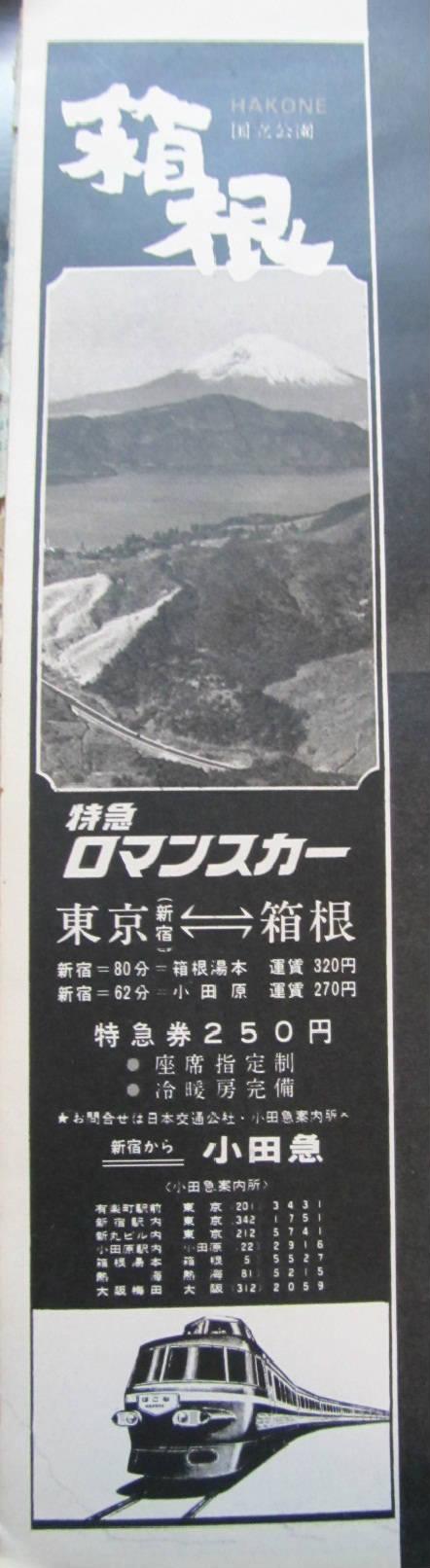 20111216・旅1-08