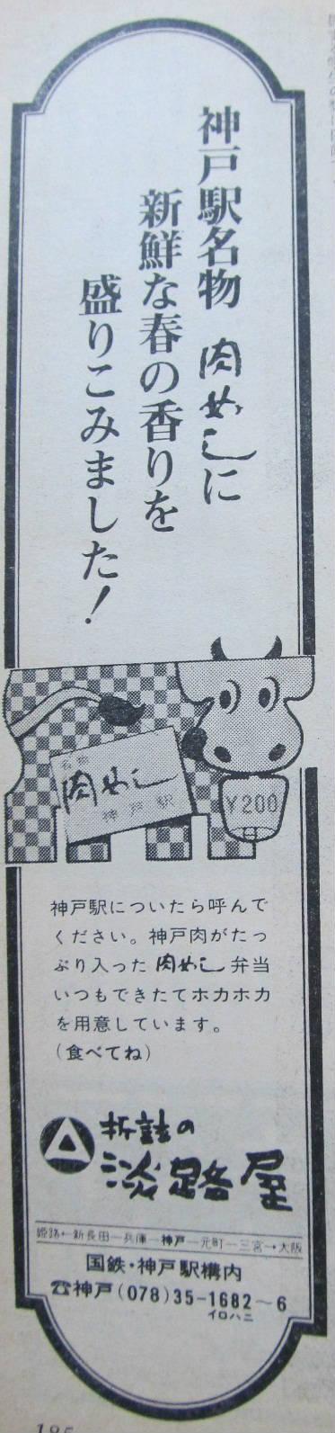 20111216・旅2-02