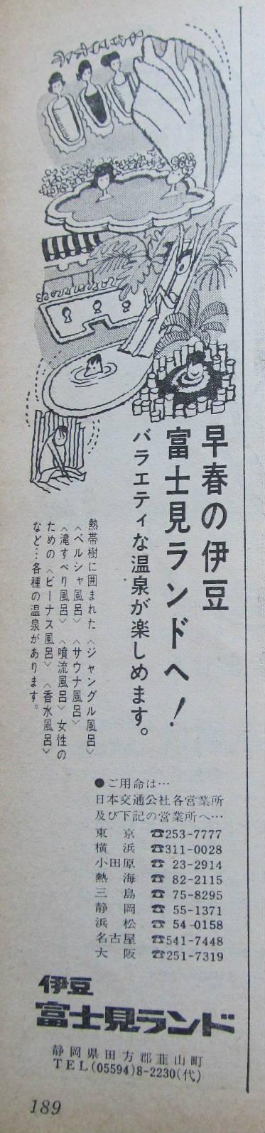20111216・旅2-06