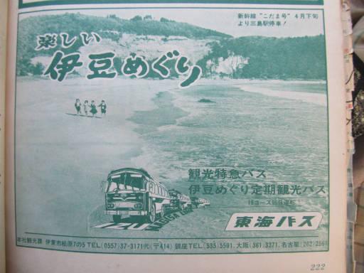 20111216・旅2-18