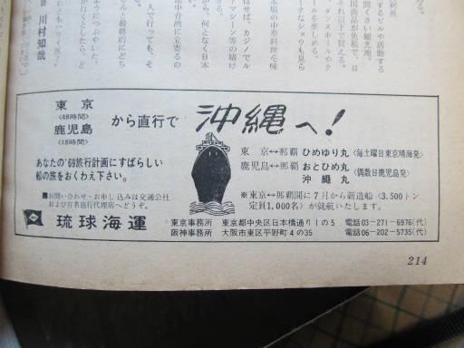 20111216・旅2-13