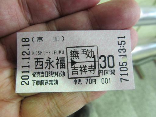 20111218・西永福切符&吉祥寺