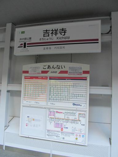 20111218・吉祥寺駅