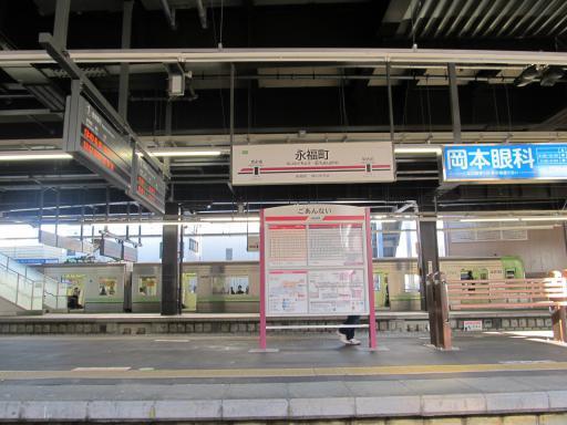 20111218・永福町駅
